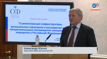 Александр Юрчик - Заместитель Министра транспорта РФ - Alexander Yurchik - Deputy Minister of Transport of the Russian Federation