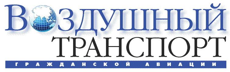 Лого Воздушный транспорт