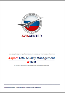 Airport Total Quality Management