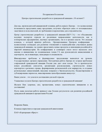 Поздравление ЦСР ГА c 10-летием от_Иркут_Congratulation of the AVIACENTER on the 10th anniversary of Irkut