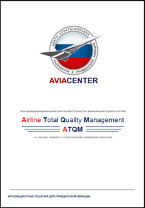 Airline Total Quality Management