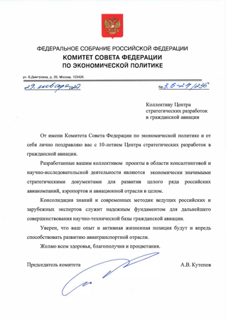 Поздравление ЦСР ГА с 10-летием от Совета Федерации_Congratulation of the AVIACENTER on the 10th anniversary of Federation council of the federal assembly of the Russian Federation