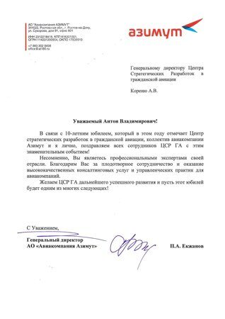 Поздравление ЦСР ГА c 10-летием от_AЗИМУТ_Congratulation of the AVIACENTER on the 10th anniversary of AZIMUT