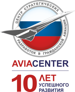10 лет ЦСР ГА AVIACENTER_logos_2020_logo