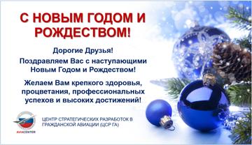 С Новым годом и Рождеством 2021 ЦСР ГА